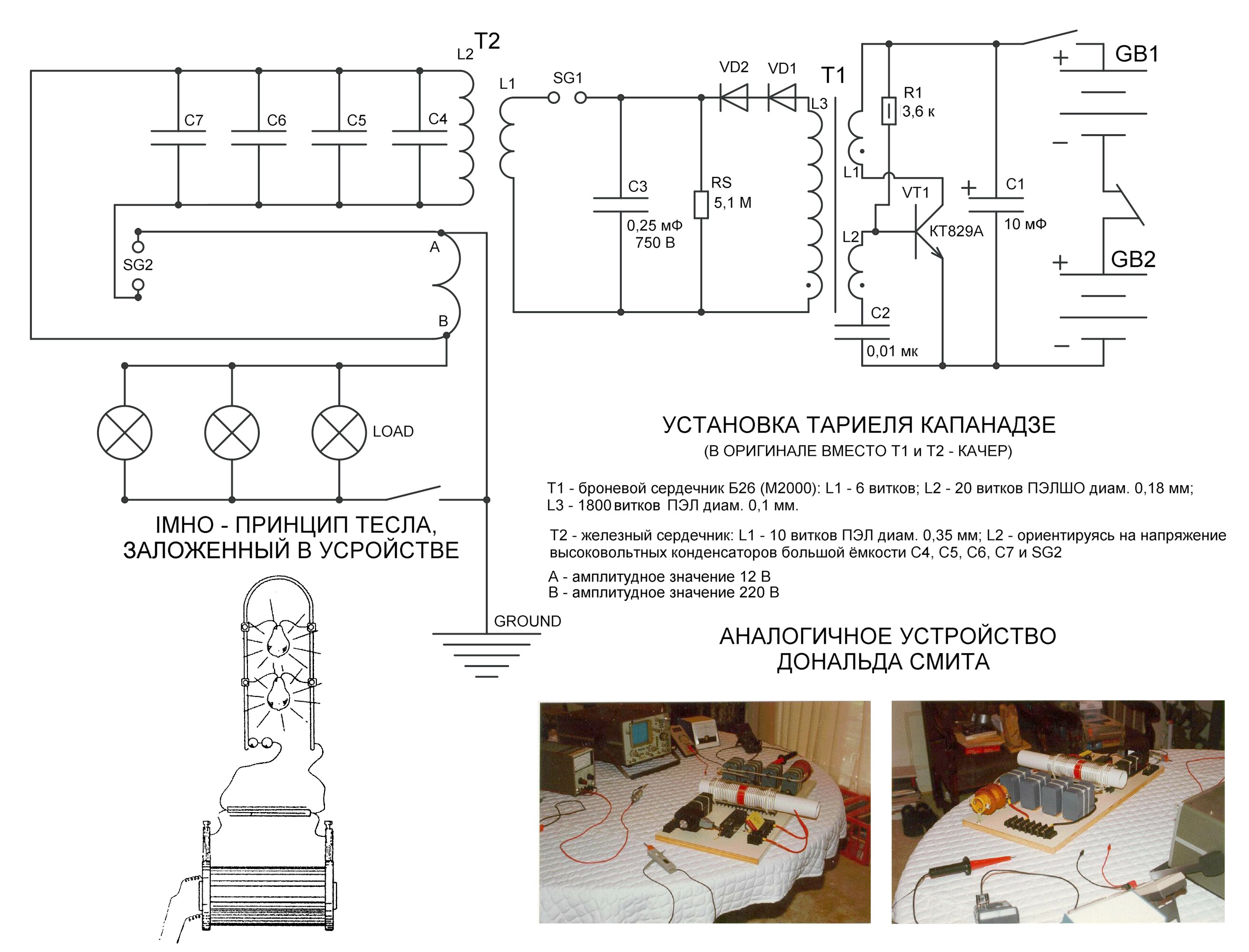Outdoor Novelty String Lights Theme additionally Pentagonaliens05 furthermore Tesla coils intro besides Pyro Teslas Mag ic Generator Diagram together with Us Patent 555190 Alternating Motor. on tesla coil plans